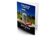 """Книга с рецептами """"Магарыч"""""""