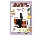 Книга Домашнее пивоварение