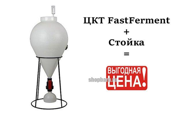 Ферментер ЦКТ FastFerment Standar 30 л. в комплекте со стойкой.
